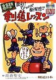 DVD付 髙倉先生の面白!びっくり!新発想!!剣道レッスン (よくわかるDVD+BOOK 剣道日本)