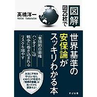 高橋 洋一 (著) (4)新品:   ¥ 1,404 ポイント:43pt (3%)5点の新品/中古品を見る: ¥ 1,404より