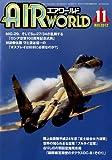 AIR WORLD (エア ワールド) 2012年 11月号