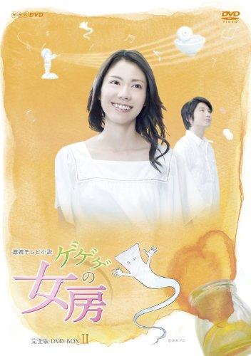 ゲゲゲの女房 完全版 DVD - BOX 2