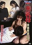 美乳母 / 家庭教師の雫 [DVD]