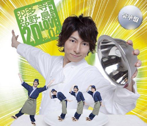 羽多野・寺島 Radio 2D LOVE DJCD vol.04 【豪華盤】
