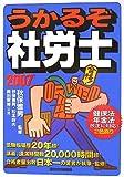 うかるぞ社労士〈2007年版〉