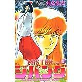 MISTERジパング (5) (少年サンデーコミックス)