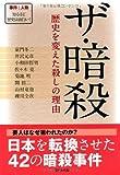 ザ・暗殺 歴史を変えた殺しの理由 (事件と人物 知るほど歴史は面白い! )