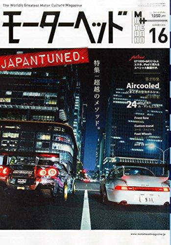 モーターヘッド Vol.16 2015年 08 月号 [雑誌]: ゲンロク 増刊
