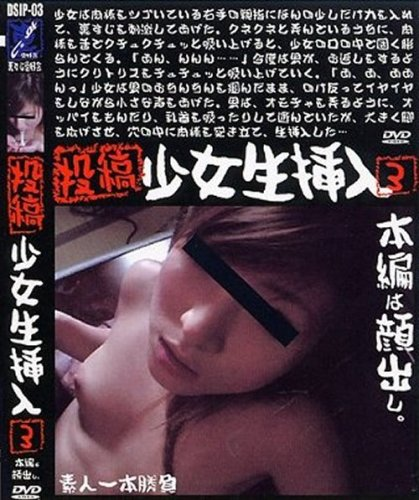 [] 裏すじ愛好会 投稿 少女生挿入03[ZZZ]DSIP-03