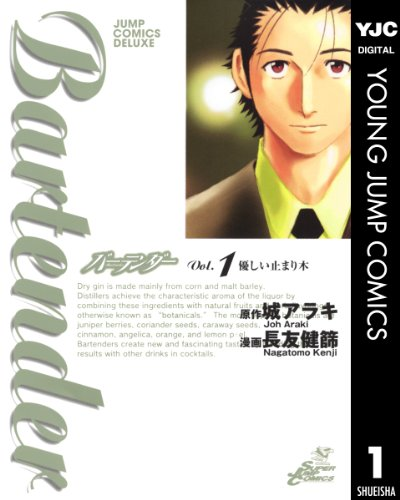 バーテンダー 1 (ヤングジャンプコミックスDIGITAL) [Kindle版]