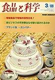 食品と科学 2008年 03月号 [雑誌]