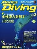 Marine Diving (マリンダイビング) 2012年 03月号 [雑誌]