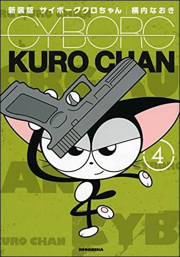 新装版 サイボーグクロちゃん(4) (KCデラックス コミッククリエイト)