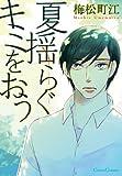 夏揺らぐキミをおう / 梅松 町江 のシリーズ情報を見る