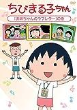 ちびまる子ちゃん「お姉ちゃんのラブレター」の巻 [DVD]