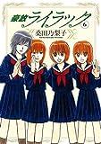 豪放ライラック 6 (6) (GUM COMICS)