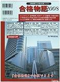 一級建築士合格支援ソフトウエア「合格物語」2008