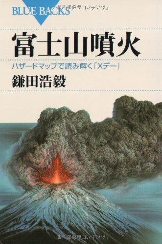 富士山噴火―ハザードマップで読み解く「Xデー」 (ブルーバックス)