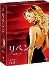 リベンジ シーズン2 コレクターズ BOX Part1 [DVD]