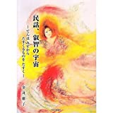 img - for Space folklore ISBN: 4875656149 (2012) [Japanese Import] book / textbook / text book