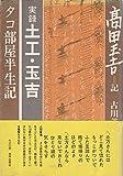 実録土工玉吉―タコ部屋半生記 (1974年)