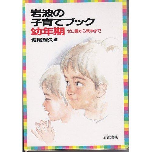 岩波の子育てブック 幼年期―ゼロ歳から就学まで