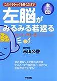 左脳がみるみる若返る本+CD~このクラシックを聞くだけで amazon