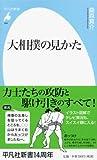 大相撲の見かた (平凡社新書)