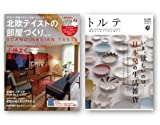【Amazon.co.jp限定】こだわりのインテリアセット オリジナルコースター付き (NEKO MOOK)