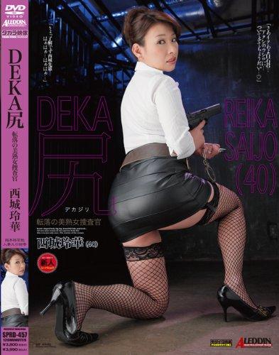 [西城玲華] DEKA尻~転落の美熟女捜査官/タカラ映像