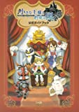 小さな王様と約束の国 ファイナルファンタジー・クリスタルクロニクル 公式ガイドブック
