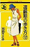 適齢期の歩き方(12) (ジュディーコミックス)