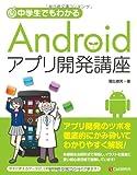 中学生でもわかる Androidアプリ開発講座