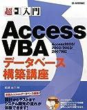 超入門 AccessVBAデータベース構築講座