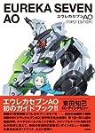 公式ガイドブック エウレカセブンAO FIRST EDITION