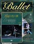 バレエDVDコレクション 8号 (真夏の夜の夢) [分冊百科] (DVD付)