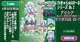 フジミ 1/24  <きゃらdeCAR~る No.3>  アリシア インファンス マツダFD3S RX-7