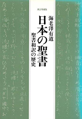 日本の聖書―聖書和訳の歴史 新訂増補版 (1981年)