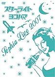 Sophia Live 2007 スターライト ヨコハマ [DVD]