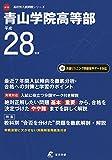 青山学院高等部 平成28年度 (高校別入試問題シリーズ)