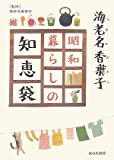 海老名香葉子 昭和暮らしの知恵袋の画像