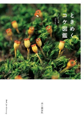 ときめくコケ図鑑 (ときめく図鑑)