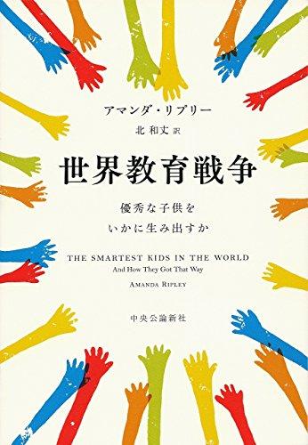 世界教育戦争