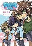 薄桜鬼SSL ~sweet school life~ (1) (シルフコミックス)