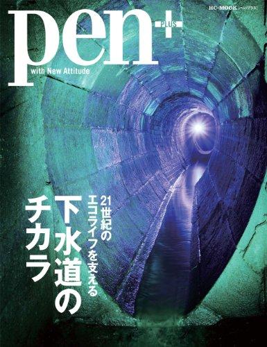 Pen+(ペン・プラス) 21世紀のエコライフを支える 下水道のチカラ (HC-ムック)