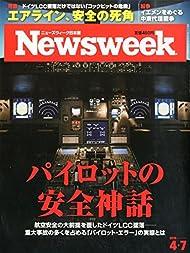 Newsweek (ニューズウィーク日本版) 2015年 4/7 号 [パイロットの安全神話]