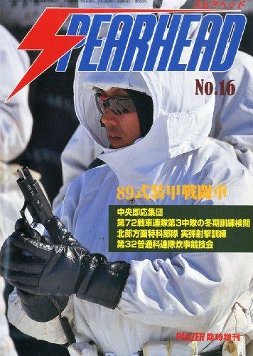 SPEAR HEAD (スピアヘッド) No.16 2013年 05月号 [雑誌]