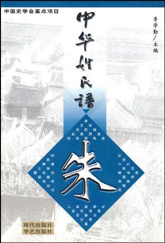 中华姓氏谱(朱)