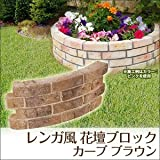 レンガ風 コンクリート 花壇材 花壇 ブロック カーブ ブラウン W560×H230×厚60mm (約9.5kg)