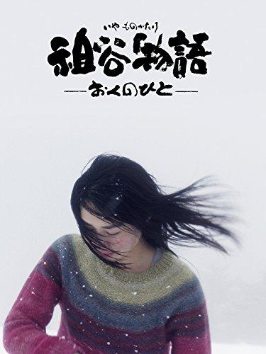 祖谷物語-おくのひと-