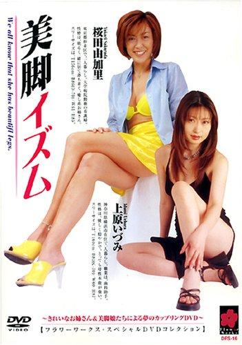 美脚イズム 上原いづみ 桜田由加里 [DVD]