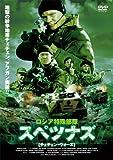 ロシア特殊部隊 スペツナズ-チェチェン・ウォーズ- [DVD]